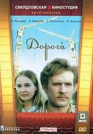 Дорога (1975)