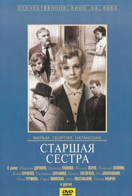 Постер фильма Старшая сестра (1967)