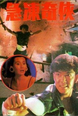 Постер фильма Ледяная комета (1989)