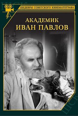 Постер фильма Академик Иван Павлов (1949)