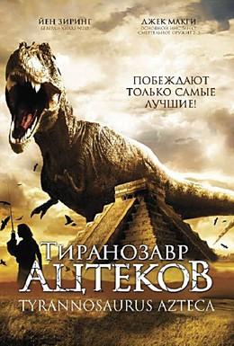 Постер фильма Тиранозавр ацтеков (2007)