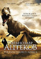 Тиранозавр ацтеков (2007)