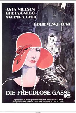 Постер фильма Безрадостный переулок (1925)