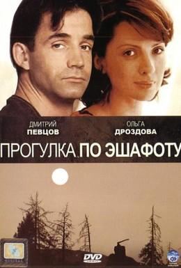 Постер фильма Прогулка по эшафоту (1992)