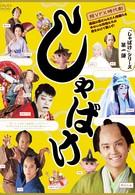 Шабаке (2007)