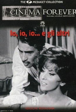 Постер фильма Я, я, я и другие (1966)