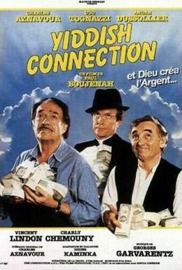 Постер фильма Еврейский связной (1986)