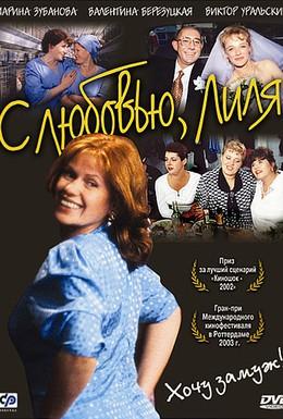 Постер фильма С любовью, Лиля (2002)