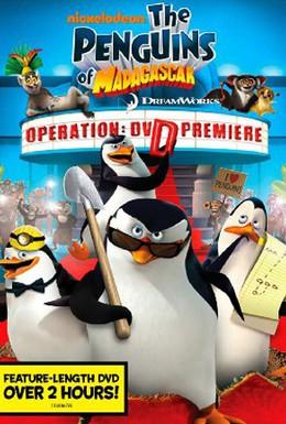Постер фильма Пингвины Мадагаскара: Операция ДВД (2010)