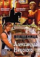 Плащаница Александра Невского (1991)