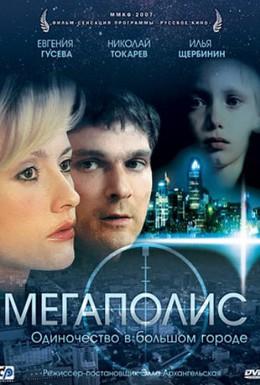 Постер фильма Мегаполис (2007)
