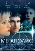 Мегаполис (2007)