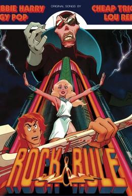 Постер фильма Рок и правила (1983)