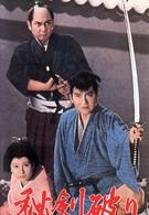 Сломанный меч (1969)