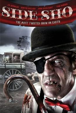 Постер фильма Роковой поворот (2007)