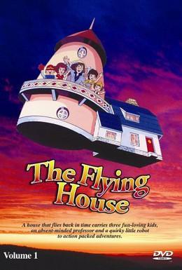 Постер фильма Приключения чудесного домика, или Летающий дом (1983)