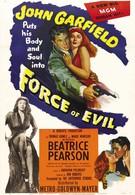 Силы зла (1948)