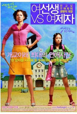 Постер фильма Прекрасные соперницы (2004)