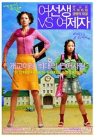 Прекрасные соперницы (2004)