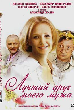 Постер фильма Лучший друг моего мужа (2010)