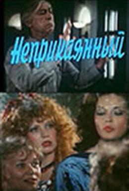 Постер фильма Неприкаянный (1989)