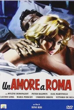 Постер фильма Любовь в Риме (1960)