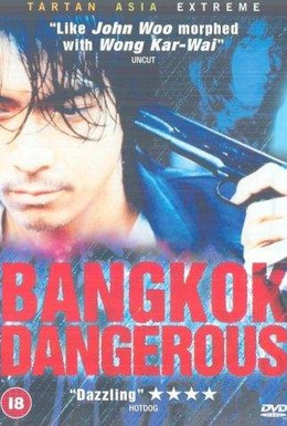Постер фильма Опасный Бангкок (2000)