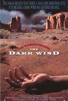 Постер фильма Темный ветер (1991)
