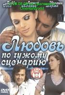 Любовь по чужому сценарию (2007)