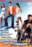 Попробуй нас остановить (2004)