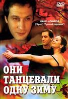 Они танцевали одну зиму (2004)