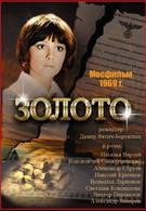Золото (1970)