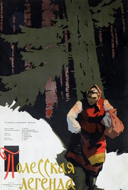 Постер фильма Полесская легенда (1957)