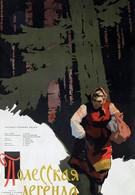 Полесская легенда (1957)