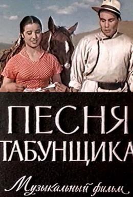 Постер фильма Песня табунщика (1956)
