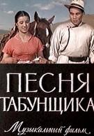 Песня табунщика (1956)