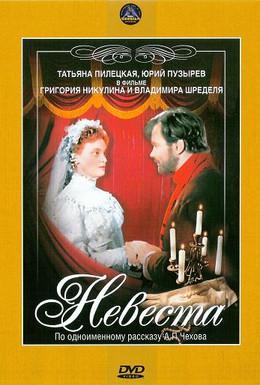 Постер фильма Невеста (1956)