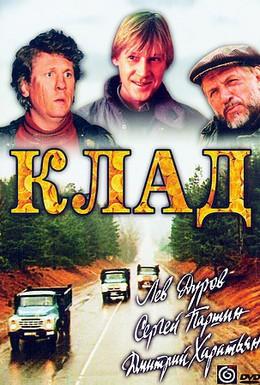 Постер фильма Клад (1988)