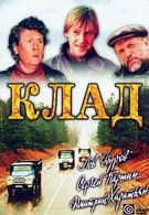 Клад (1988)