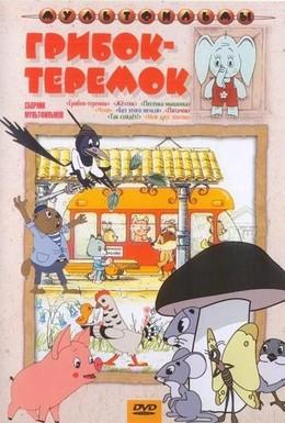 Постер фильма Грибок-теремок (1958)
