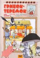 Грибок-теремок (1958)