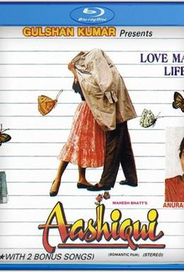 Постер фильма Жизнь во имя любви (1990)