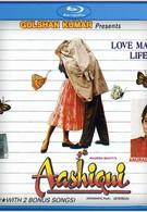 Жизнь во имя любви (1990)
