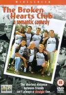 Клуб разбитых сердец: Романтическая комедия (2000)