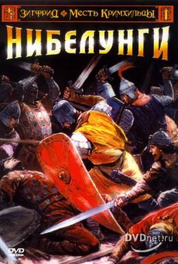 Постер фильма Нибелунги: Месть Кримхильды (1967)