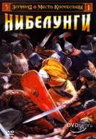 Нибелунги: Месть Кримхильды (1967)