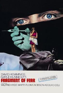 Постер фильма Фрагмент страха (1970)