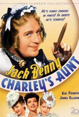 Постер фильма Тетка Чарлея (1941)