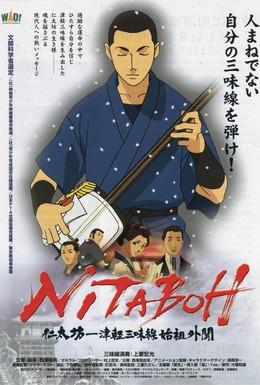 Постер фильма Нитабо: Слава создавшего цугару-сямисэн (2004)