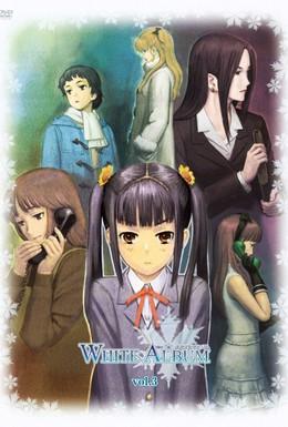 Постер фильма Белый альбом (2009)